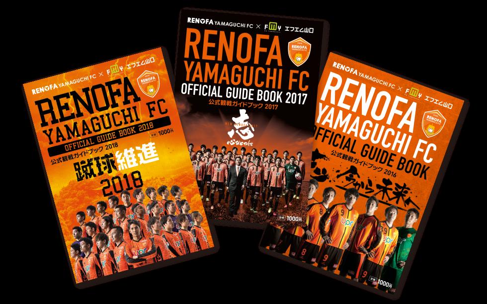 レノファ山口FC公式観戦ガイドブックの発行サポート